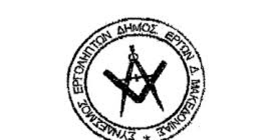 Σύνδεσμος πιστοποιημένων εργοληπτών Δυτικής Μακεδονίας – Διοργάνωση νέων επιδοτούμενων εκπαιδευτικών σεμιναρίων ΛΑΕΚ