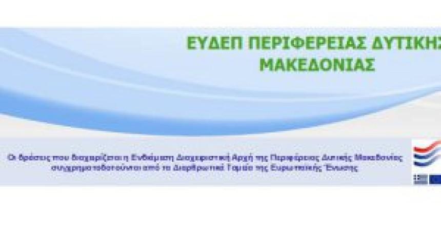 Πρόσκληση Εκδήλωσης Ενδιαφέροντος για τη στελέχωση της Ειδικής Υπηρεσίας Διαχείρισης Επιχειρησιακού Προγράμματος Περιφέρειας Δυτικής Μακεδονίας (ΕΥΔΕΠ/ΠΔΜ)