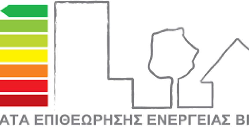 Μητρώο Ενεργειακών Ελεγκτών και διαδικασία εγγραφής