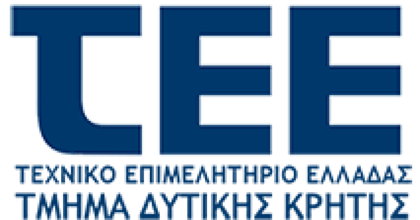 Eνημερωτική Eκδήλωση για το ασφαλιστικό των Μηχανικών από το Πολυτεχνείο Κρήτης και το ΤΕΕ-Τμήμα Δυτικής Κρήτης
