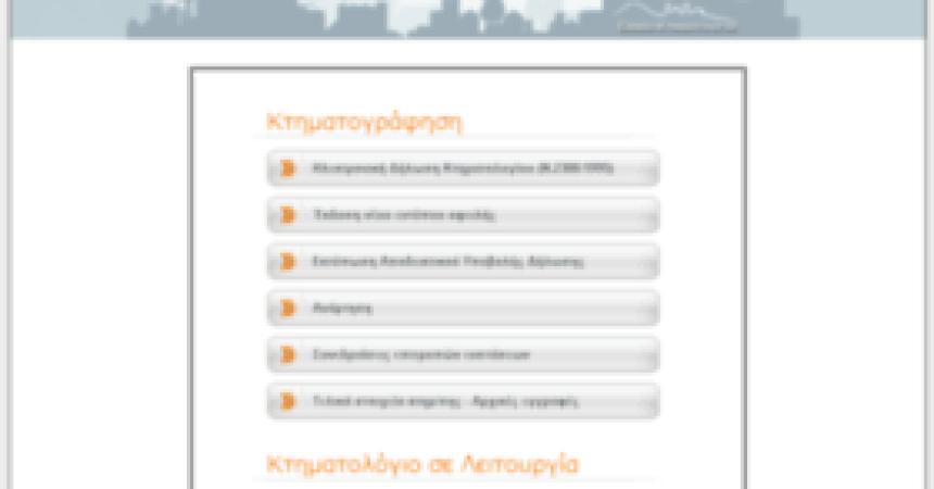 ΠΣΔΑΤΜ Δυτ. Μακεδονίας – Από σήμερα 20/1/2017 η ανάρτηση δασικών χαρτών για την Π.Ε. Κοζάνης