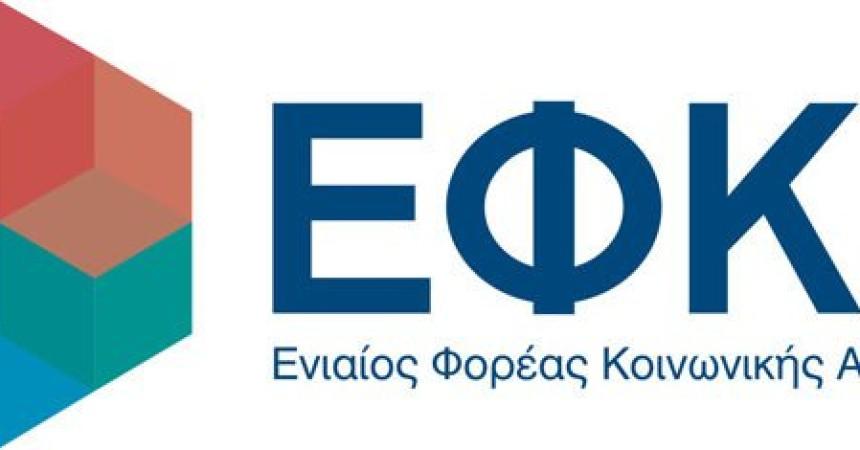 ΕΦΚΑ: Παράταση καταβολής εισφορών Ιανουαρίου έως τις 17 Μαρτίου 2017