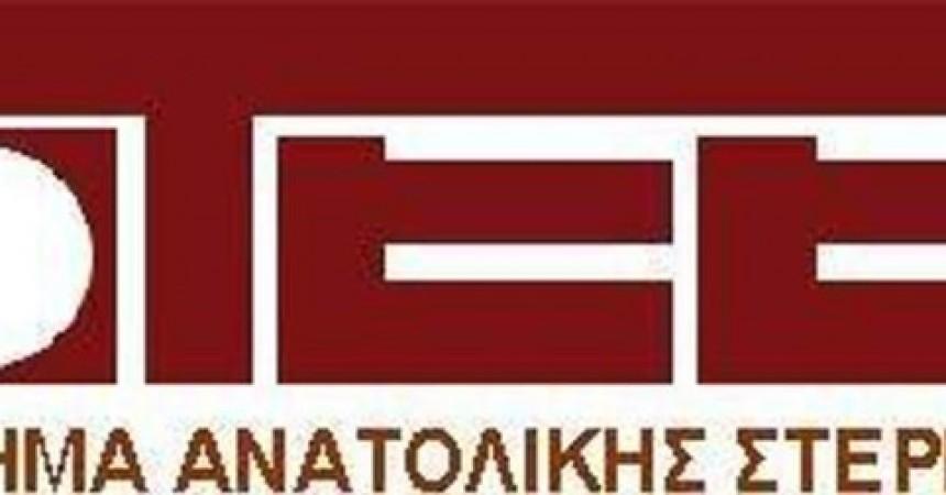 Παρουσιάσεις ημερίδας του ΤΕΕ Ανατολικής Στερεάς με θέμα: «Ο Ρόλος του Τεχνικού Ασφαλείας σε Επιχειρήσεις και Τεχνικά Έργα»