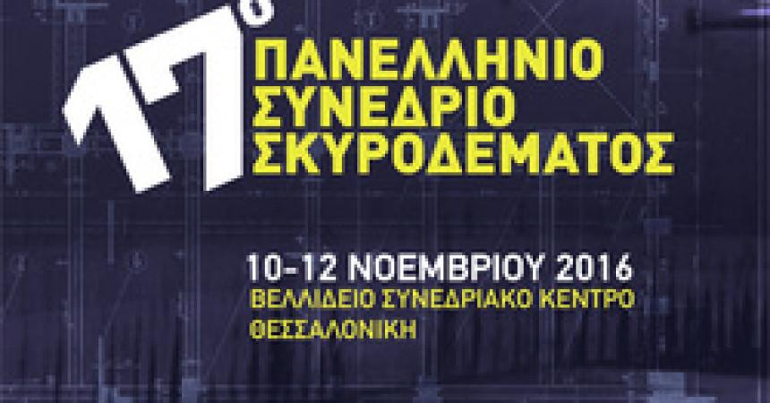 17ο πανελλήνιο Συνέδριο σκυροδέματος 2016 – Πρακτικά και εισηγήσεις