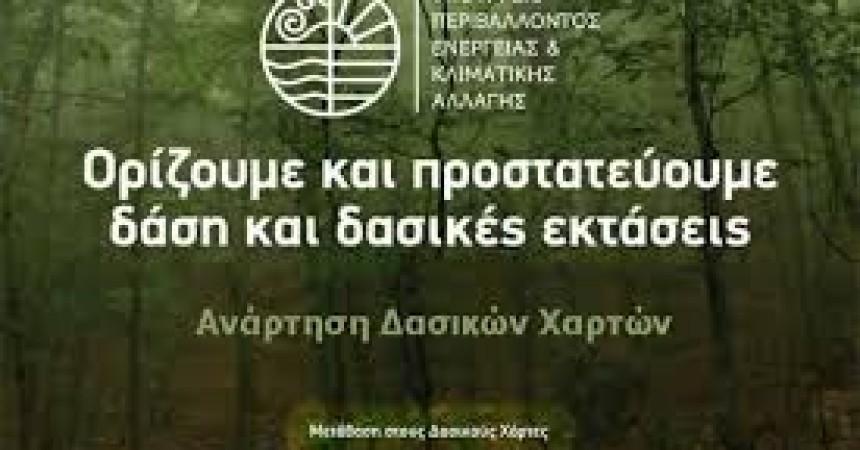 Έρχονται νέοι δασικοί χάρτες • Οι 18 περιοχές (Γρεβενά, Καστοριά, Φλώρινα)