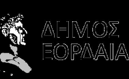 Δήμος Εορδαίας – Ενημερωτική εκδήλωση για την ανάρτηση δασικών χαρτών στην Π.Ε. Κοζάνης (Δημαρχείο Πτολεμαϊδας, 24/3/2017, 12.00)