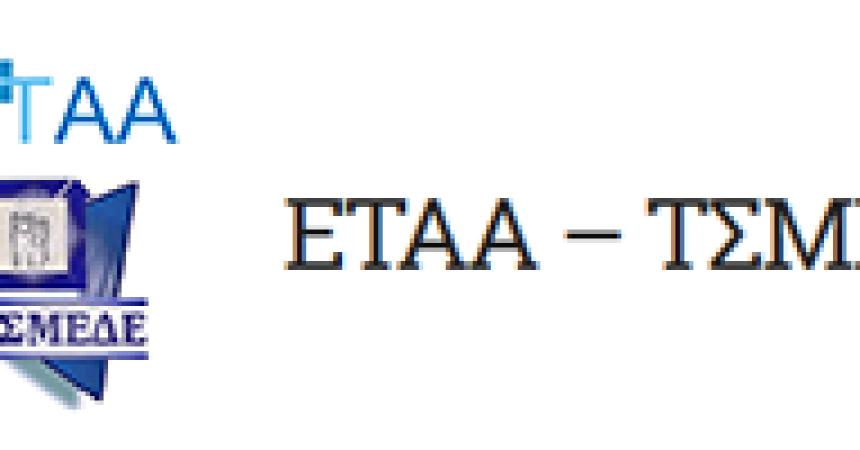 "TΣΜΕΔΕ – Παράταση προθεσμίας καταβολής αναδρομικών οφειλών Β"" εξαμήνου 2012"
