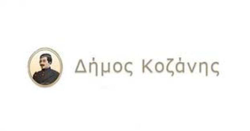 Δήμος Κοζάνης: Δημόσιος διαγωνισμός «Μελέτες ενεργειακής αναβάθμισης δεκατεσσάρων (14) σχολικών κτηρίων του Δήμου Κοζάνης»