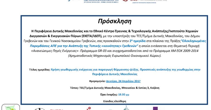 Ημερίδα «Χρήση γεωθερμικής ενέργειας για παραγωγή θέρμανσης-ψύξης. Προοπτικές ανάπτυξης της γεωθερμίας στην Περιφέρεια Δυτικής Μακεδονίας», Κοζάνη, ΤΕΕ/ΤΔΜ, Δευτέρα 24/04/2017, ώρα 18.00