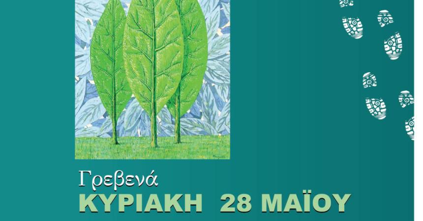 ΕΦΑ Γρεβενών – Συμμετοχή στον εορτασμό της Πανελλαδικής Δράσης «Πράσινες Πολιτιστικές Διαδρομές 2017″
