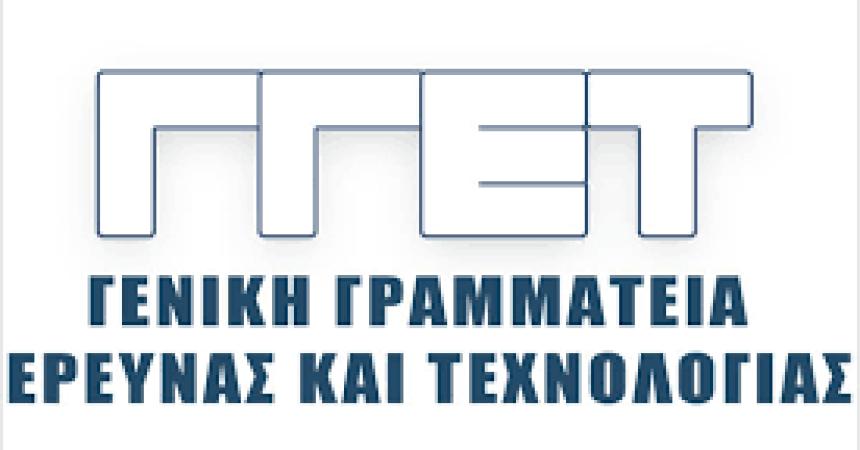 Υπενθύμιση για εγγραφή στο Μητρώο Πιστοποιημένων Αξιολογητών της ΓΓΕΤ