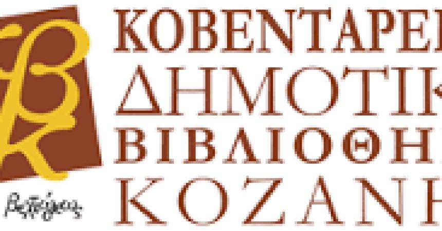 Κοβεντάρειος Δημοτική Βιβλιοθήκη Κοζάνης – Forum ιδεών 12-14/5/2017
