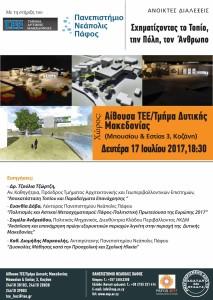 afisa_ANOIKTES DIALEKSIS - KOZANI