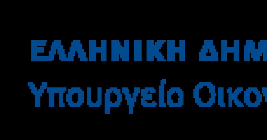 Απάντηση Υπουργείου Οικονομικών σχετικά με την επιστροφή του παραβόλου για την ανανέωση της άδειας των Ενεργειακών Επιθεωρητών