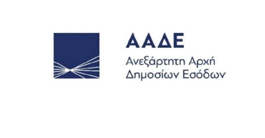 A.A.Δ.Ε. – Οδηγίες για τη συμπλήρωση της δήλωσης φορολογίας εισοδήματος φυσικών προσώπων φορολογικού έτους 2017