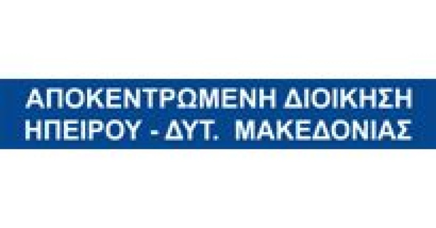 AΠΗΔΜ-Λήγει στις 14 Φεβρουαρίου 2019 η προθεσμία υποβολής αντιρρήσεων κατά του περιεχομένου του αναρτημένου Δασικού Χάρτη του προ – Καποδιστριακού Ο.Τ.Α Κοζάνης του Δήμου Κοζάνης Π.Ε. Κοζάνης, συμπληρωμένου με τις χορτολιβαδικές και βραχώδεις εκτάσεις των περ. 5α και 5β του άρθρου 3 του Ν. 998/1979