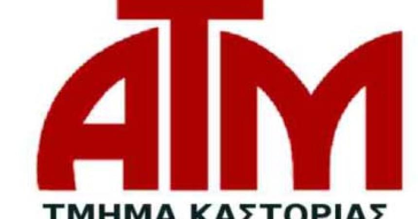 ΠΣΔΑΤΜ Τμήμα Καστοριάς – Πρόσκληση σε κοπή πίτας 10.02.2018