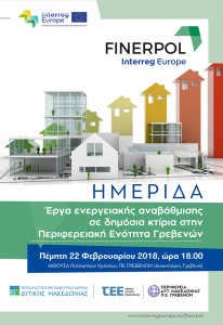FINERPOL_ΑΦΙΣΑ web