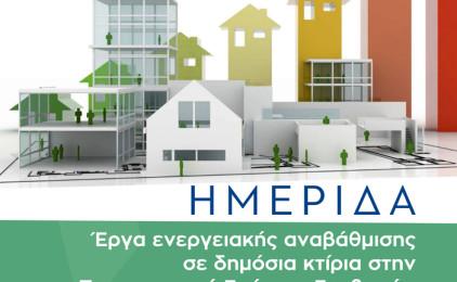 Eσπεριδα «Εργα ενεργειακης αναβαθμισης σε δημοσια κτιρια στην Π.Ε. Γρεβενων»