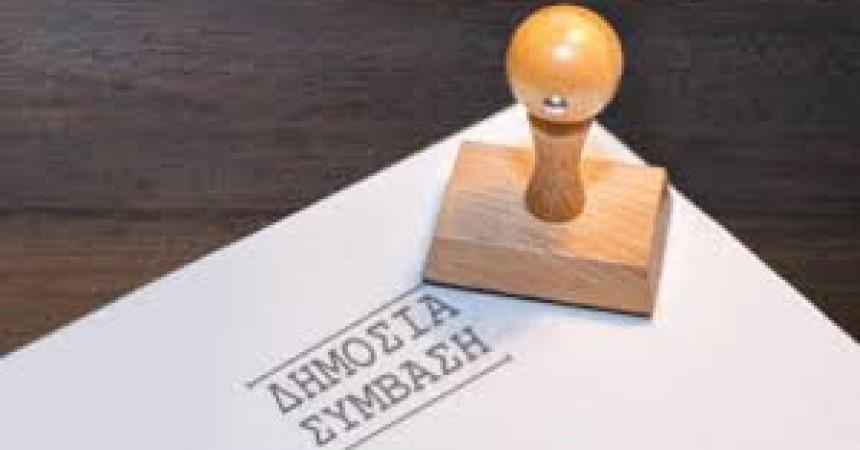Eνημερωτική συνάντηση για το Ν.4412/2016 που αφορά στις Δημόσιες Συμβάσεις (Δ. Κοζάνης, Δικηγορικός σύλλογος Κοζάνης, ΣΠΕΔΕ Δυτ. Μακεδονίας)
