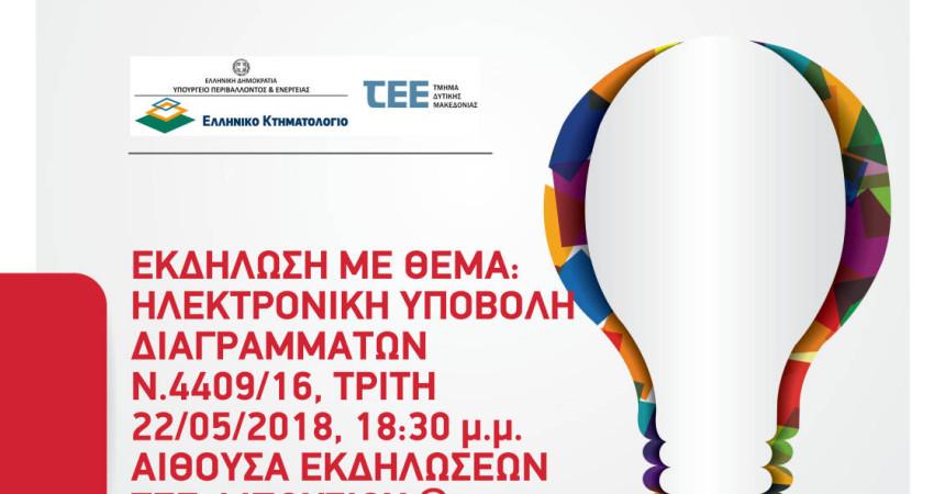 Eισηγήσεις εκδήλωσης ΤΕΕ-Ελληνικού Κτηματολογίου «Ηλεκτρονική υποβολή των διαγραμμάτων του Ν. 4409/2016″