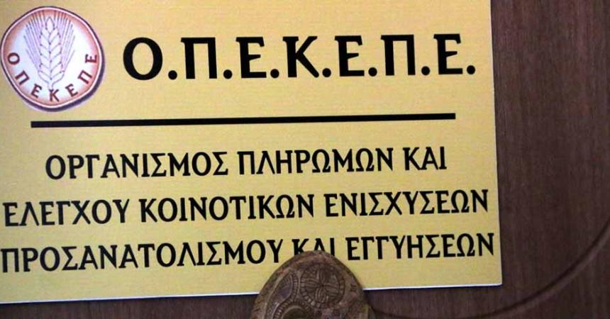 ΟΠΕΚΕΠΕ – Ανακοίνωση σχετικά με την διαδικασία υποβολής αιτήσεων για την πρόσληψη εποχικού προσωπικού (10 θέσεις ΠΕ Αγρονόμων Τοπογράφων Μηχανικών).