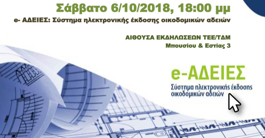 Ενημερωτική Εκδήλωση με θέμα «Παρουσίαση Συστήματος Ηλεκτρονικής Έκδοσης Οικοδομικών Αδειών»