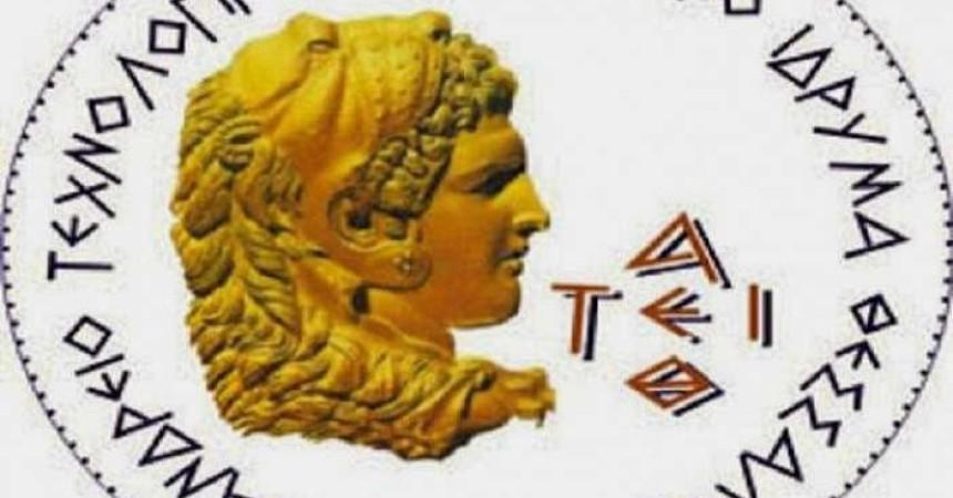 Πρόσκληση υποβολής αιτήσεων για το Μεταπτυχιακό στη Διοίκηση των Επιχειρήσεων (ΜΒΑ) του ΑΤΕΙ Θεσσαλονίκης