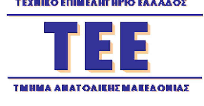 Παρουσίαση Εκδήλωσης ΤΕΕ-ΑΜ με θέμα «Ψηφιακές Υπογραφές και Διαδικασίες ΤΕΕ – Υποβολή Ηλεκτρονικού Φακέλου»