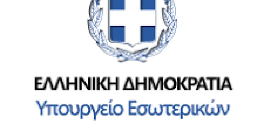 ΥΠΕΣ – «Έκδοση πιστοποιητικών από τους Δημάρχους και Προέδρους Κοινοτήτων περί κατοχής ή νομής ακινήτων»