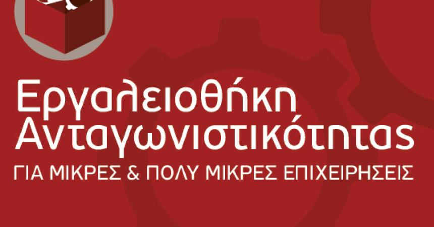 Προκήρυξη της Δράσης «Εργαλειοθήκη Ανταγωνιστικότητας μικρών & πολύ μικρών επιχειρήσεων» του ΕΠΑνΕΚ (ΕΣΠΑ 2014-2020)
