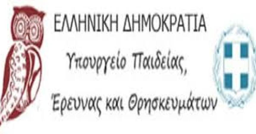 Το επίσημο, ψηφισθέν κείμενο για τα επαγγελματικά δικαιώματα των μηχανικών ΤΕΙ