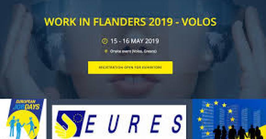 Ευρωπαϊκή Ημερίδα Εργασίας «Work in Flanders» με θέμα σύζευξη προσφοράς και ζήτησης εργασίας μηχανικών όλων των ειδικοτήτων και επαγγελματιών πληροφορικής,15-16/05/2019, Βόλος, Διοργάνωση Ευρωπαϊκή Επιτροπή, ΟΑΕΔ, VDAB (Φλαμανδική Δημόσια Υπηρεσία Απασχόλησης)