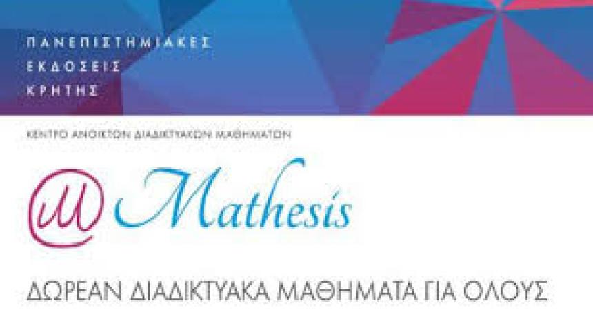 Το Mathesis στα άδυτα της αρχαίας ελληνικής τεχνολογίας -Διαδικτυακό μάθημα «Αρχαία Ελληνική Τεχνολογία 1: Οι βασικές τεχνολογίες» (διδάσκων ο ομότιμος καθηγητή  ΕΜΠ κ. Θεοδόσης Τάσιος