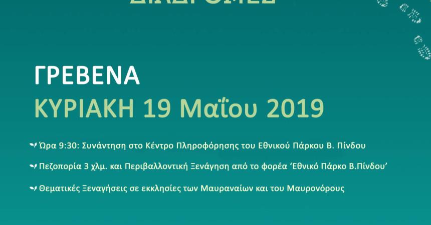 Eφορεια Αρχαιοτήτων Γρεβενών – Πολιτιστικός/περιβαλλοντικός περίπατος στους Μαυραναίους και στο Μαυρονορος Δ.Γρεβενων στο πλαίσιο των πρασινων πολιτιστικων διαδρομων 2019 του ΥΠΠΟΑ