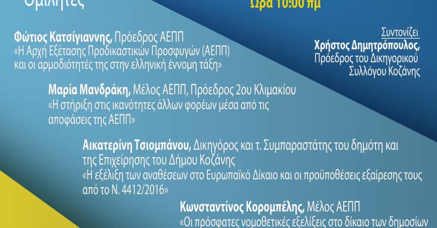 Σύνδεσμος πιστοποιημένων εργοληπτών Δημοσιών Εργων Δυτικης Μακεδονιας-Προσκληση σε ενημερωτικη ημεριδα «Η αποτελεσματική επίλυση των διαφορών από την αρχή εξέτασης Προδικαστικών προσφυγών Α.Ε.Π.Π.»