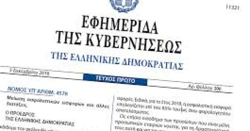 Ρύθμιση διαδικασίας είσπραξης και απόδοσης του Ενιαίου Ειδικού Προστίμου και του Παραβόλου για τις περιπτώσεις υπαγωγών των Ν. 4495/2017, 4178/2013, 4014/2011 και 3843/2010 (Αυθαίρετα)