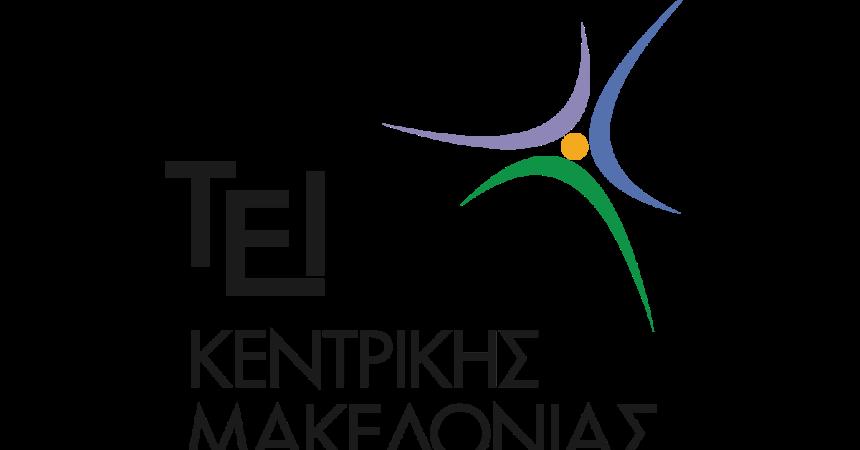 Πρώην ΤΕΙ Κεντρικής Μακεδονίας – Έναρξη Γ κύκλου Σπουδών Μεταπτυχιακού στο Τμ. Πολ. Μηχανικών στις Σέρρες – υποβολή αιτήσεων έως 30/9/19