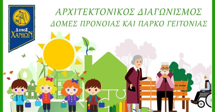Χανιά: Πανελλήνιος αρχιτεκτονικός διαγωνισμός για το «Σπίτι της Πρόνοιας»