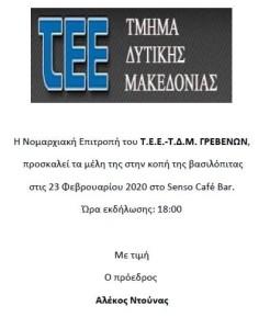 prosklisi gia kopi pitas n.e. grevenon