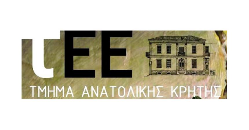 Απόφαση της Διοικούσας Επιτροπής του ΤΕΕ/Τμήματος Ανατολικης Κρήτης σχετικά με την εξίσωση των αποφοίτων των Κολεγίων με τους Διπλωματούχους Μηχανικούς