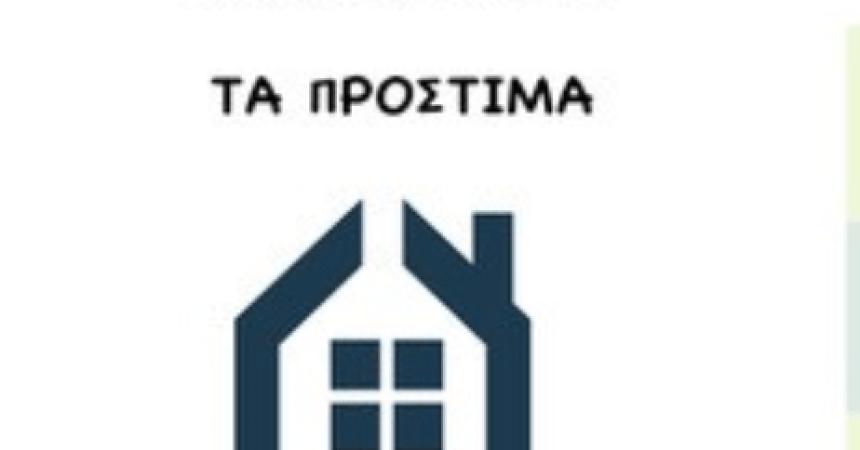 Δήλωση ορθών τετραγωνικών μέτρων ακινήτων (μέχρι και  30 Ιουνίου 2020 χωρίς επιβάρυνση)