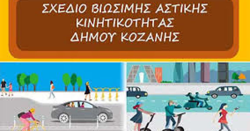 Δήμος Κοζάνης: Συμμετέχω στο σχεδιασμό του Σ.Β.Α.Κ. Κοζάνης (Έρευνα ερωτηματολογιου)