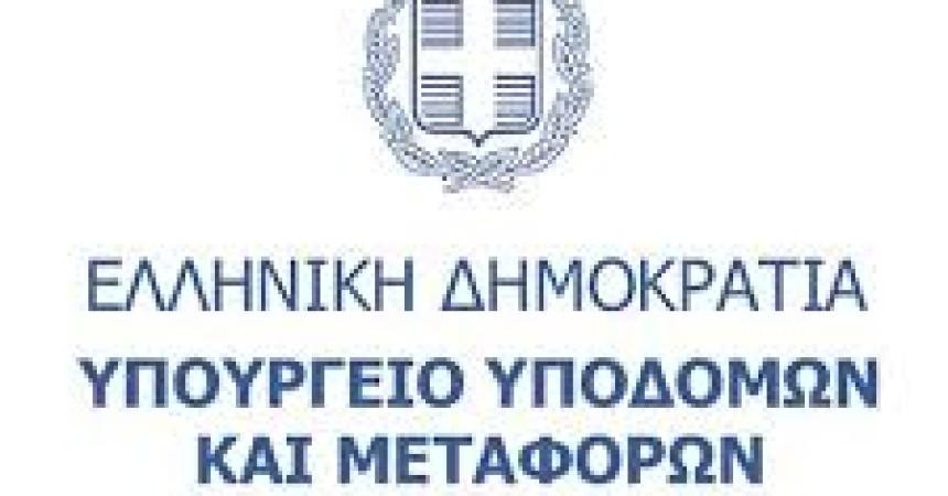 Αναβολή διαγωνισμών έργων Υπουργείου Μεταφορών και Υποδομών