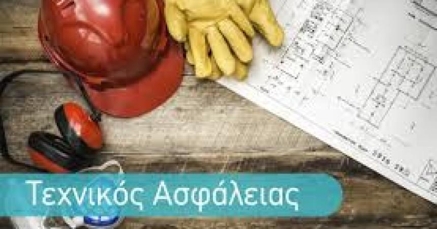 Πρόσκληση για τεχνικό ασφαλείας στην Π.Ε. Καστοριάς