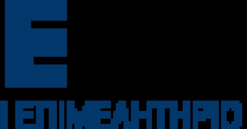 Ένταξη επιστημόνων – ελευθέρων επαγγελματιών στην απαλλαγή 40% μισθωμάτων επαγγελματικής στέγης και αναπροσαρμογή δήλωσης ΚΑΔ
