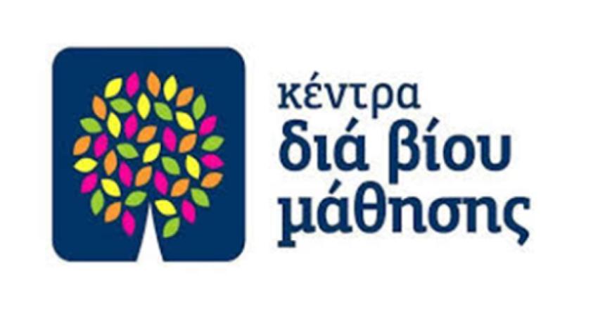 Μητρώο Εκπαιδευτών Ενηλίκων των ΚΔΒΜ Δήμου Εορδαίας