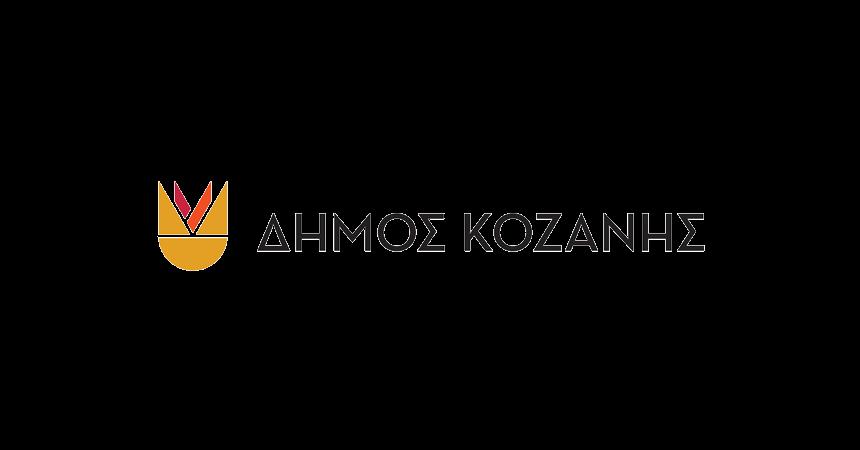 Πρόσκληση από Δ. Κοζάνης: Διαβούλευση Στρατηγικού Σχεδίου «Κοζάνη-Έξυπνη Πόλη»
