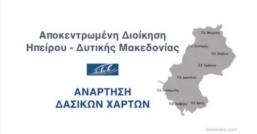 Προς διάθεση των μελών του ΤΕΕ/ΤΔΜ ψηφιακά αντίγραφα αναρτημένων και κυρωμένων Δασικών Χαρτών ΠΕ Φλώρινας