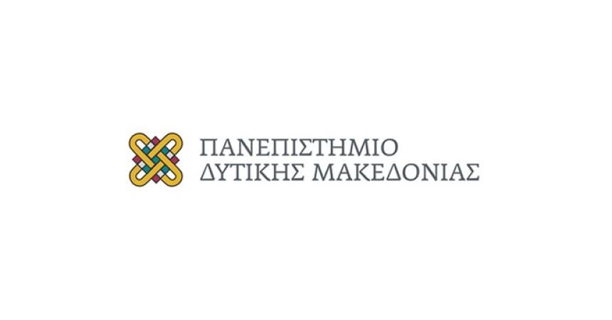 Επαναπροκήρυξη Διαγωνισμού για τη Διαμόρφωση εξωτερικού χώρου Νέου Διοικητηρίου του ΠΔΜ στα Κοίλα Κοζάνης